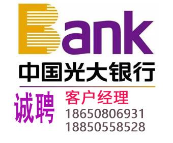 中国光大银行泉州分行信用卡中心