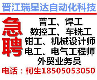 晋江市瑞星达自动化科技有限公司