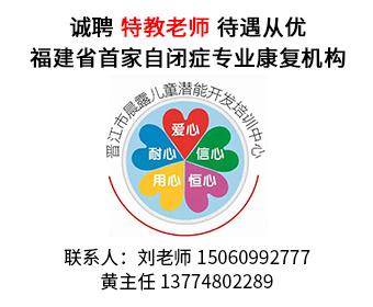 晋江市晨露儿童潜能开发培训中心