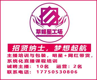 泉州草媒星工场文化传媒有限公司