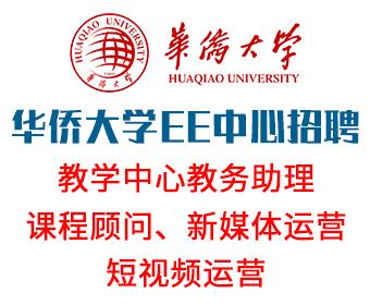 華僑大學經濟與金融學院EE培訓中心