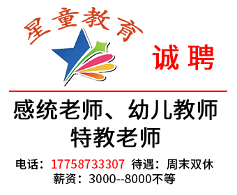 晋江市星童康复服务有限公司