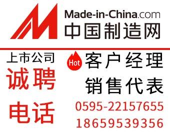 焦点科技(中国制造网)
